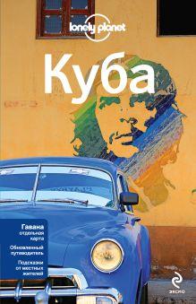 - Куба обложка книги