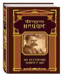 Фридрих Ницше - По ту сторону добра и зла (ЗБМ) обложка книги