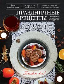 - Праздничные рецепты обложка книги