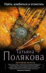 Полякова Т.В. - Найти, влюбиться и отомстить обложка книги