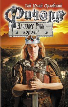Ричард Длинные Руки - король