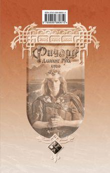 Обложка сзади Ричард Длинные Руки - король Гай Юлий Орловский