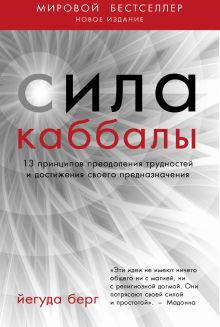 Сила каббалы. 13 принципов преодоления трудностей и достижения своего предназначения. 2-е изд.