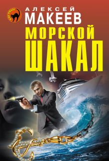 Макеев А.В. - Морской шакал обложка книги