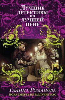 Романова Г.В. - Пока смерть не разлучит нас обложка книги