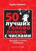 50 лучших головоломок с числами. Быстрое и точное мышление