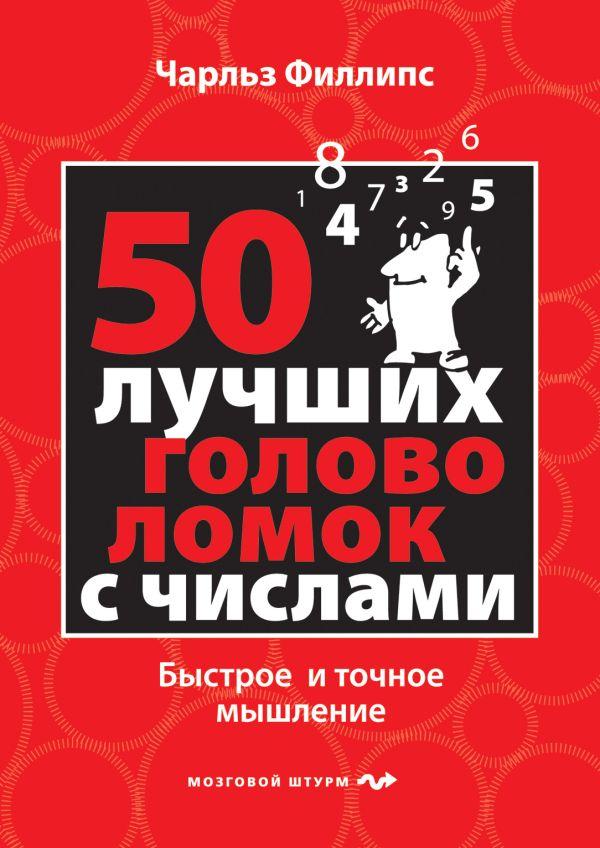 50 лучших головоломок с числами. Быстрое и точное мышление Филлипс Ч.