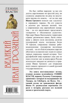 Обложка сзади Великий Иван Грозный. Первый царь всея Руси Александр Тюрин
