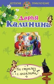 Калинина Д.А. - На стрелку с ангелами обложка книги