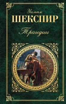 Шекспир У. - Трагедии (+ супер Ромео и Джульетта) обложка книги