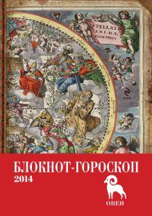 Обложка Блокнот-гороскоп на 2014 год (Овен)