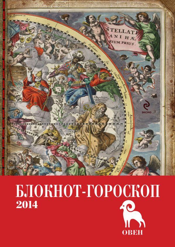 Блокнот-гороскоп на 2014 год (Овен) Глоба П.П.