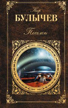 Поселок обложка книги