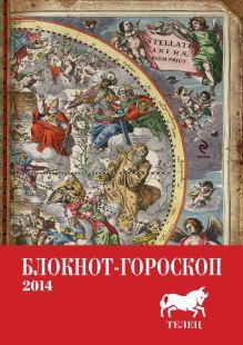 Глоба П.П. - Блокнот-гороскоп на 2014 год (Телец) обложка книги