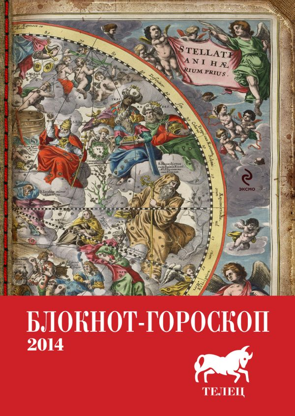 Блокнот-гороскоп на 2014 год (Телец) Глоба П.П.