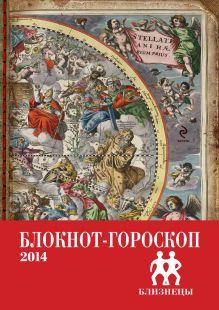 Обложка Блокнот-гороскоп на 2014 год (Близнецы) Глоба П.П.