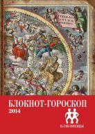 Блокнот-гороскоп на 2014 год (Близнецы)