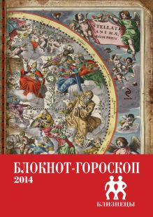 Блокнот-гороскоп на 2014 год (Близнецы) обложка книги