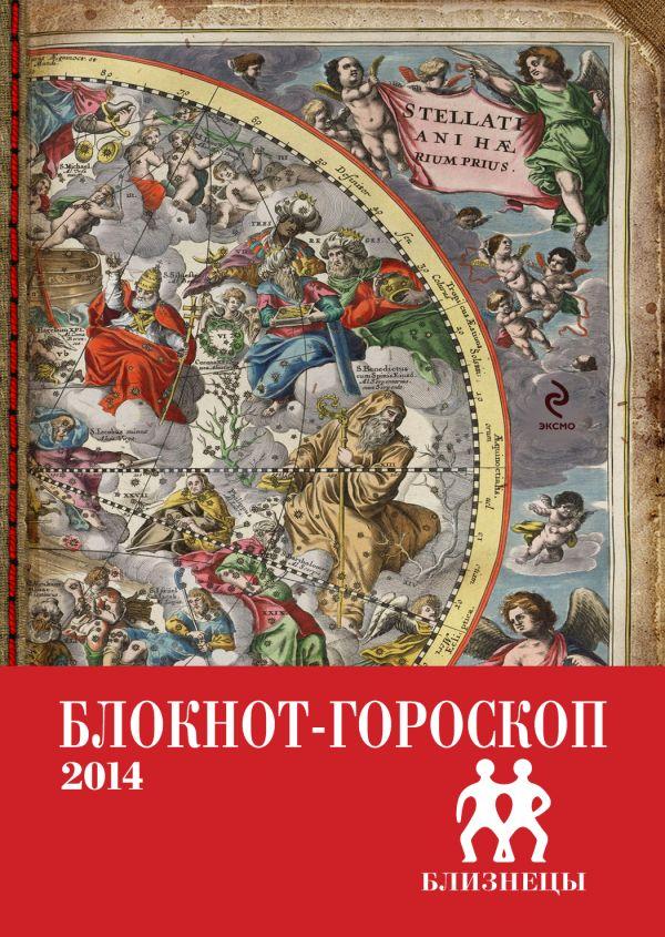 Блокнот-гороскоп на 2014 год (Близнецы) Глоба П.П.