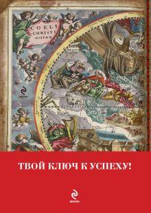 Обложка сзади Блокнот-гороскоп на 2014 год (Близнецы) Глоба П.П.