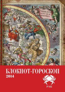Блокнот-гороскоп на 2014 год (Рак)