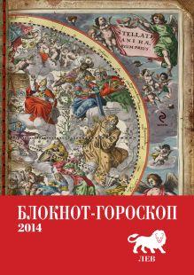 Обложка Блокнот-гороскоп на 2014 год (Лев)