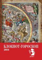 Блокнот-гороскоп на 2014 год (Дева)