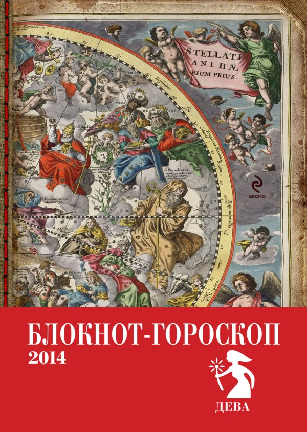 Блокнот-гороскоп на 2014 год (Дева) Глоба П.П.