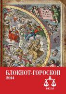 Блокнот-гороскоп на 2014 год (Весы)