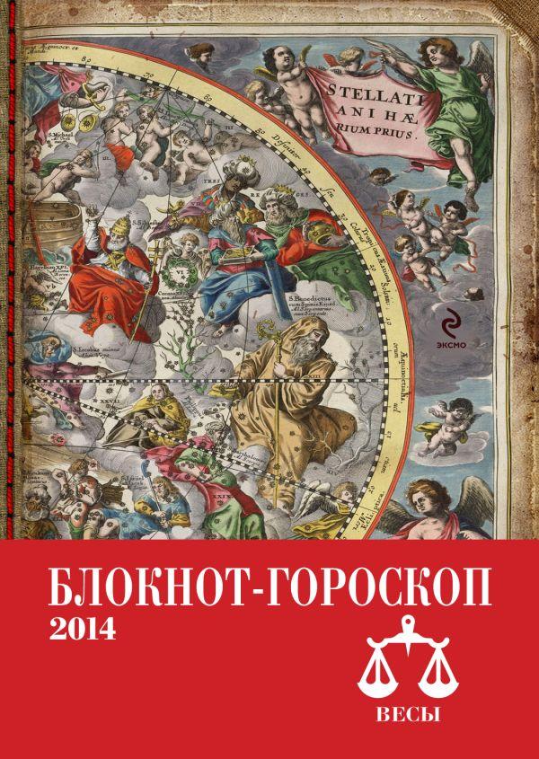 Блокнот-гороскоп на 2014 год (Весы) Глоба П.П.