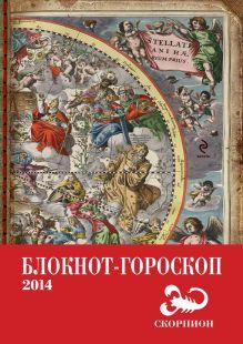 Блокнот-гороскоп на 2014 год (Скорпион)