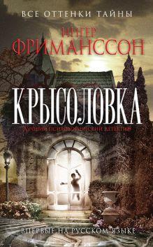 Фриманссон И. - Крысоловка обложка книги