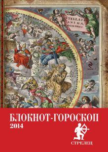 Блокнот-гороскоп на 2014 год (Стрелец)