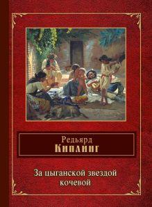 Киплинг Р. - За цыганской звездой кочевой обложка книги