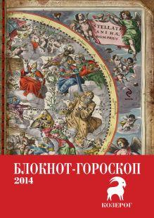 Блокнот-гороскоп на 2014 год (Козерог)