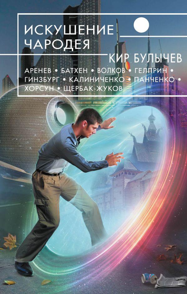 Искушение чародея Булычев К., Хорсун М., Аренев В. и др.
