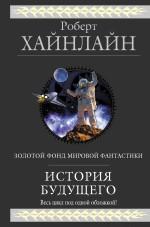 Хайнлайн Р. - История Будущего обложка книги