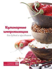 Лагутина С.В. - Кулинарные импровизации для будней и праздников обложка книги