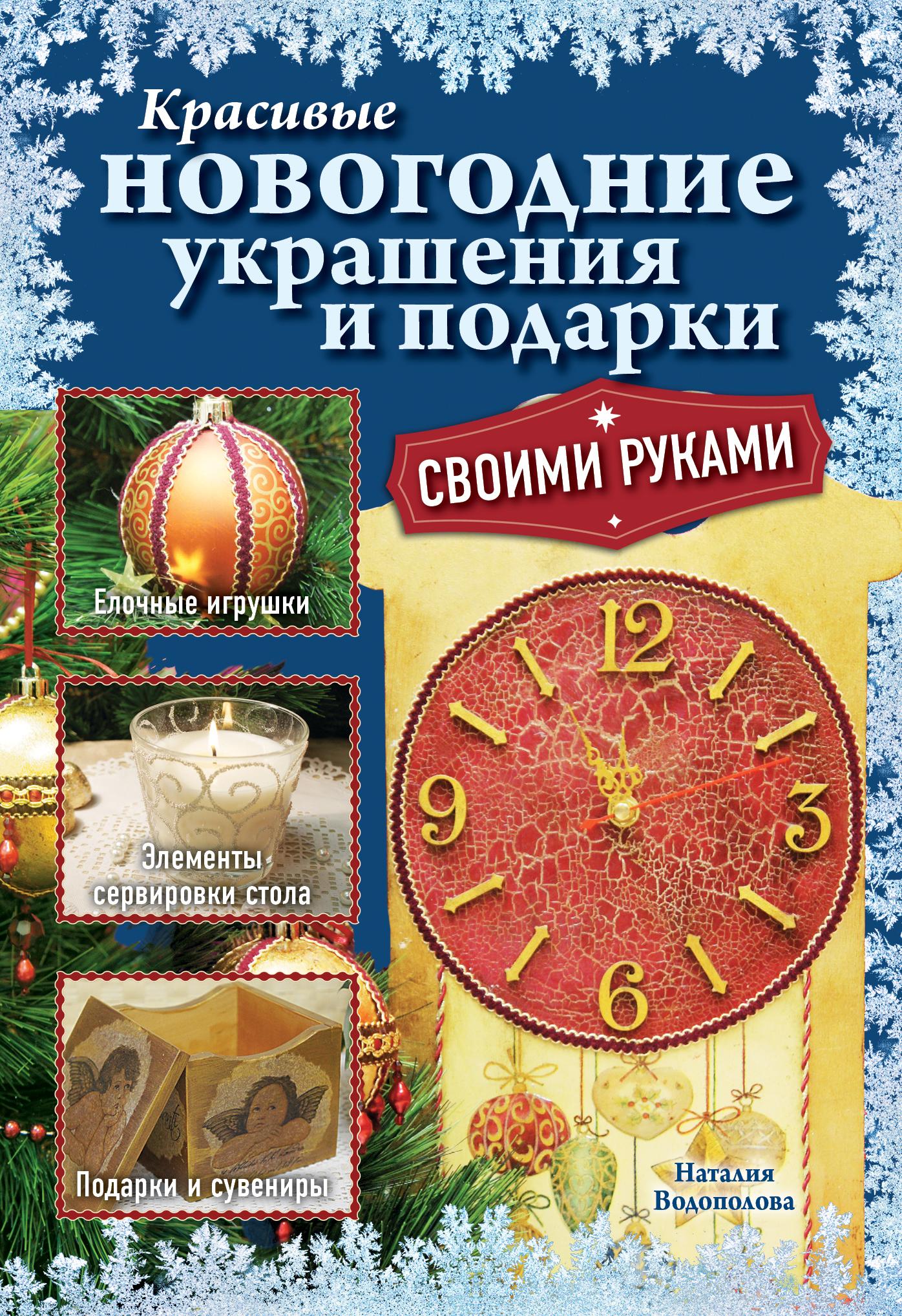 Красивые новогодние украшения и подарки своими руками