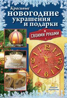 Водополова Н.А. - Красивые новогодние украшения и подарки своими руками обложка книги