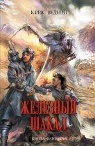 Вудинг К. - Железный Шакал' обложка книги