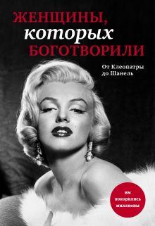 - Женщины, которых боготворили (прозрачный супер) обложка книги