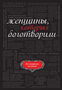 - Женщины, которых боготворили (черный супер) обложка книги