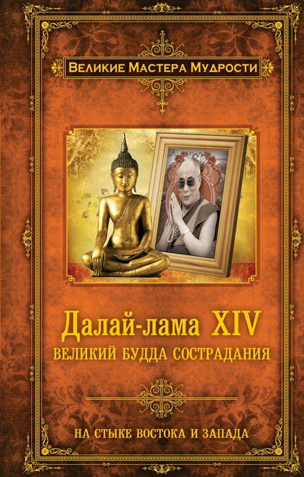 Далай-лама XIV: Великий Будда Сострадания Джейкобс А.