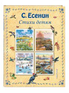 Есенин С.А. - Стихи детям обложка книги