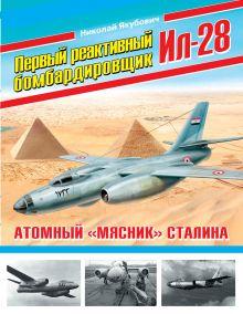 Первый реактивный бомбардировщик Ил-28. Атомный «мясник» Сталина обложка книги