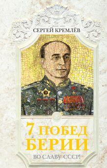 Кремлёв С. - 7 побед Берии. Во славу СССР! обложка книги