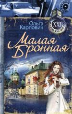 Карпович О. - Малая Бронная обложка книги
