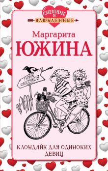 Южина М.Э. - Клондайк для одиноких девиц обложка книги