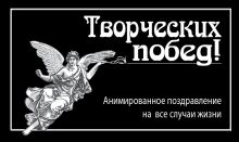 - Творческих побед! обложка книги
